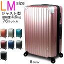 【延長SALE 9680円→5368円】スーツケース キャリ