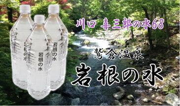 岩根の水 「川口喜三郎の水68」 ミネラル 天然水 健康水 イオン水
