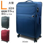 スーツケースLサイズ大型キャリーバッグかわいいTSAロック超軽量ダブルファスナーでマチUPソフィアライト7泊〜14泊用