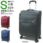 スーツケース機内持ち込みSサイズ小型55cmかわいいソフィアライトTSAロックエンボス超軽量1泊〜3泊用超軽量激安YKKファスナーキャリーバッグ