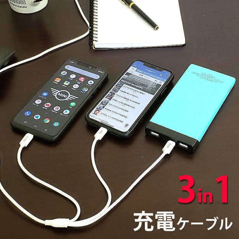 【スーツケース同時購入者限定価格】スマホ 充電専用ケーブル これは便利!! iPhone Type-C Micro USB 3in1 Android IQOS モバイルバッテリー 便利