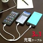 【スーツケース同時購入者限定価格】iPhoneスマホ充電ケーブルType-CMicroUSB3in1Androidモバイルバッテリー便利