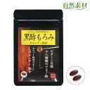 黒酢カルニチン 1袋 約1ヵ月分 黒酢 320mg エゴマ油...