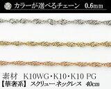 【カラーが選べる】K10スクリューチェーン 0.6mm ホワイトゴールド・ゴールド・ピンクゴールド40cm  日本製【華奢系 スキンジュエリー】【K10 ネックレス チェーン YG WG PG 10金】