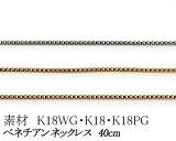 【カラーが選べる】K18ベネチアンチェーン 0.5mm ホワイトゴールド・ゴールド・ピンクゴールド40cm  日本製【華奢系 スキンジュエリー】【K18 ネックレス チェーン ベネチアンネックレス YG WG PG 18金】【即日発送可】