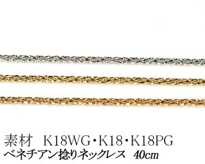 【カラーが選べる】K18ベネチアン捻りチェーン1.0mmホワイトゴールド・ゴールド・ピンクゴールド40cm日本製