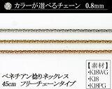 【カラーが選べる】K18ベネチアン捻りチェーン 0.8mm ホワイトゴールド・ゴールド・ピンクゴールド45cm フリーチェーンタイプ 日本製