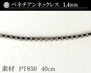 PTベネチアンチェーン1.4mm40cm日本製