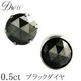 デザインが選べる PTプラチナ900ローズカットブラックダイヤモンド ピアス 0.5ct メンズ【片耳ピアス 】 ブラックダイヤ ピアス 【品質保証書付】【あす楽対応】