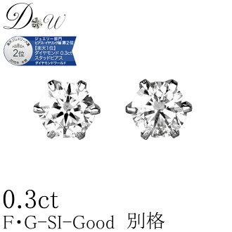 0.3 ct diamond stud earrings