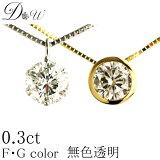 デザイン・地金が選べる天然ダイヤモンド ペンダントネックレス 0.30ct 【無色透明 F・Gカラー 】【品質保証書付】ダイヤモンド【 輝き厳選保証 】一粒ダイヤネックレス デザイン等によって金額が異なります。