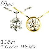 デザイン・地金が選べる天然ダイヤモンド ペンダントネックレス 0.35ct ダイヤモンドネックレス ダイヤモンド 一粒ダイヤ【無色透明 F・Gカラー 】【品質保証書付】【 輝き厳選保証 】【即日発送可】デザイン等によって金額が異なります。