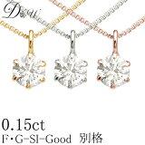 ダイヤモンド ネックレス 0.15ct天然ダイヤモンド無色透明 F・Gカラー SIクラス Goodカット品質保証書付【輝き厳選保証】今なら!プラス1.000円(税別)〜でソーティング付ダイヤが!カラー等によって金額が異なります。