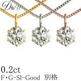 ダイヤモンド ネックレス 0.2ct 天然ダイヤモンド 無色透明 F・Gカラー SIクラス Goodカット品質保証書付【輝き厳選保証】今なら!プラス1.000円(税別)〜でソーティング付ダイヤが!カラー等によって金額が異なります。