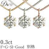 ダイヤモンド ネックレス 0.3ct天然ダイヤモンド 無色透明 F・Gカラー SIクラス Goodカット品質保証書付【輝き厳選保証】今なら!プラス1.000円(税別)〜でソーティング付ダイヤが!カラー等によって金額が異なります。