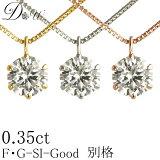ダイヤモンド ネックレス 0.35ct 天然ダイヤモンド 無色透明 F・GカラーSIクラス Goodカット 品質保証書付【輝き厳選保証】今なら!プラス1.000円(税別)〜でソーティング付ダイヤが!カラー等によって金額が異なります。