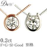 ダイヤモンド ネックレス 0.2ct天然ダイヤモンド 無色透明 F・Gカラー SIクラス Goodカット品質保証書付【輝き厳選保証】今なら!プラス1.000円(税別)〜でソーティング付ダイヤが!カラー等によって金額が異なります。