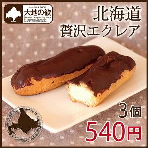 個包装で便利|デザート・おやつに|お土産・手土産などちょっとしたプレゼントに|北海道エクレア...