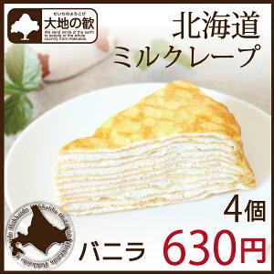 TVで話題のミルクレープ(バニラ)4個入|人気のおやつ・デザートをお取り寄せ|カット済みのお手軽...