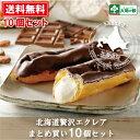 北海道のアイスクリーム