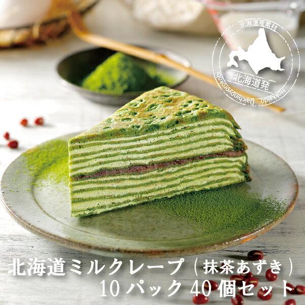 ハロウィン 七五三 業務用 送料無料 ミルクレープ 北海道 スイーツ 洋菓子 文化祭