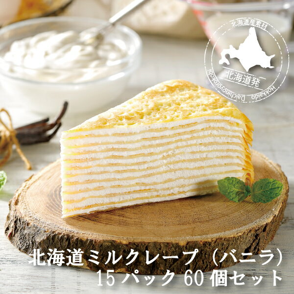 ハロウィン 七五三 業務用 送料無料 北海道 ミルクレープ スイーツ 洋菓子 文化祭