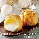 ひな祭り ホワイトデー 業務用 送料無料 シュークリーム 北海道 スイーツ 洋菓子