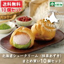 北海道 スイーツ 送料無料 洋菓子 文化祭