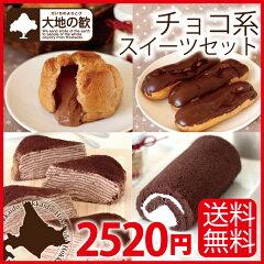 シュークリーム/エクレア/ロールケーキ/ミルクレープ|送料無料20%OFF|チョコ系スイーツセット|...