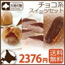 シュークリーム/エクレア/ミルクレープ|送料無料|チョコ系スイーツセット|お菓子洋菓子詰め合わ...