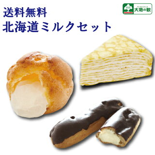 北海道ミルクセット