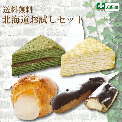 残暑見舞い 御中元 敬老の日 シュークリーム エクレア ミルクレープ 北海道 スイーツ 送料無料 洋菓子