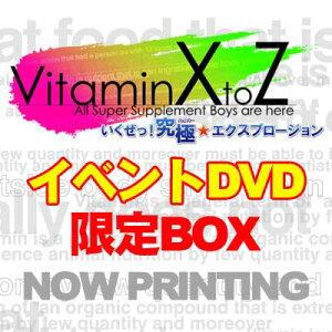【3月上旬発送分】VitaminXtoZ いくぜっ!究極(ハイパー)★エクスプロージョン イベントDVD限...