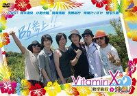 VitaminX修学旅行in沖縄!