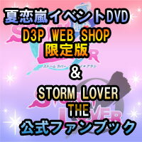 【セットでお得!】夏恋嵐DVD限定版&ストラバファンブック