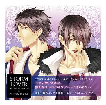 『STORM LOVER シチュエーションデートCD』Vol.1「悠人&タクミ」〜その恋、急発進。強引なカレにドライブデートに誘われて〜