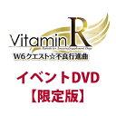 VitaminR W6クエスト☆不良行進曲イベントDVD D3P WEB SHOP限定版