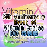 5th Anniversary Event of Vitamin Series DVD 特装版
