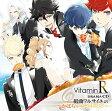 【ドラマCD】VitaminR「組曲ワルサイユより 〜かぼちゃパイのアリア〜」
