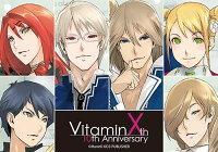 VitaminX10thアニバーサリードラマCD「VitaminX豪華客船ウィング号魅惑のハラハラクルージング」