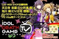 【PSVita】アイドルデスゲームTV