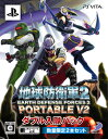 【PS Vita】地球防衛軍2 PORTABLE V2 ダブ...