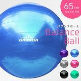 ★3月末までポイント20倍!★バランスボールフットポンプ付き直径65cm全5色エクササイズボール空気入れ