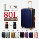 スーツケース【 Lサイズ 】5日〜7泊 TSAロック搭載 全11色 汚れに強い超軽量スーツケースベルト付き 送料無料【Z】