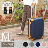 スーツケース【Mサイズ】3日〜5泊TSAロック搭載全11色汚れに強い超軽量&スーツケースベルト付き送料無料【Z】