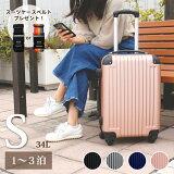 スーツケース【Sサイズ】1日〜3泊TSAロック搭載全11色汚れに強い超軽量&スーツケースベルト付き送料無料【Z】