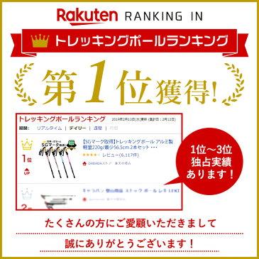 【SGマーク取得】トレッキングポール アルミ製 軽量230g/最少56.5cm 2本セット アンチショック機能付 登山杖