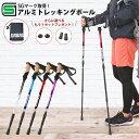 【SGマーク取得】トレッキングポール アルミ製 収納袋付き 軽量220g/最少56.5cm 2本セット アンチショック機能付 登山杖