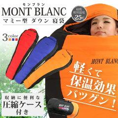 レビューを書いてプレゼントGET!【スーパーSALE 半額以下】 MONT BLANC(モンブラン) ダウン ...