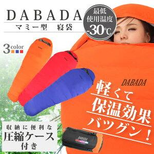 DABADA(ダバダ) ダウン 寝袋 マミー型 シュラフ スリーピングバック [最低使用温度-30度] 送料無料 【RCP】